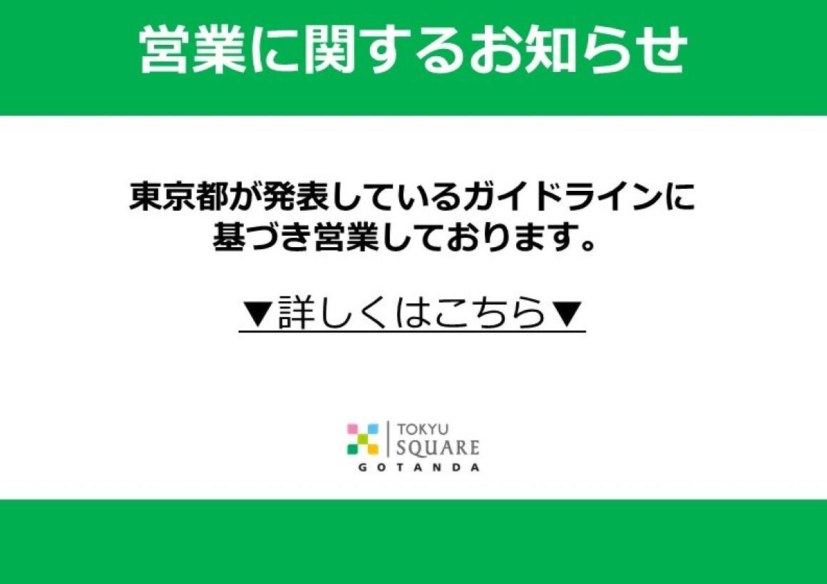 営業に関するお知らせ 0816~