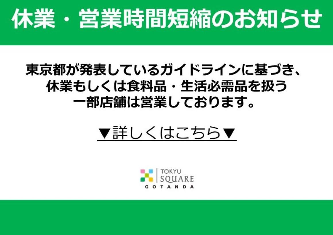 臨時休業・営業再開 0517~