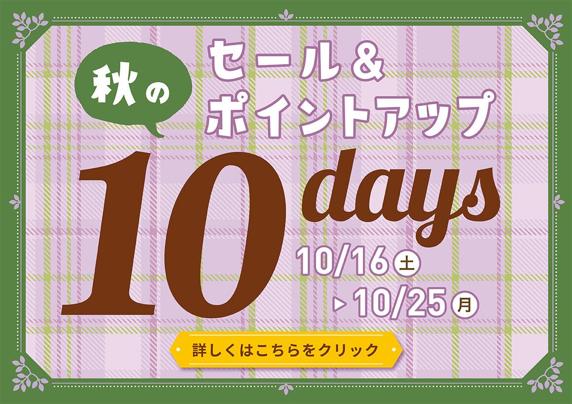 秋のセール&ポイントアップの10days