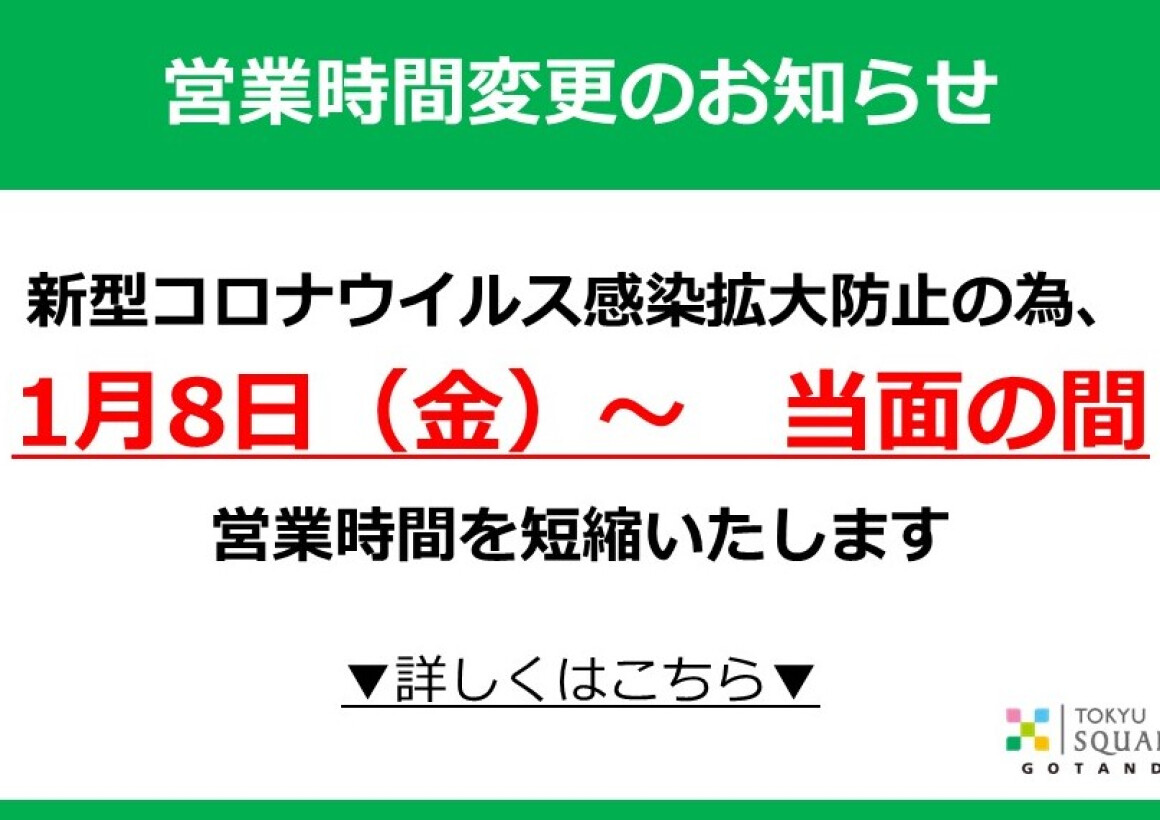 営業時間0108~