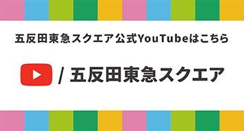 五反田東急スクエア公式Youtube