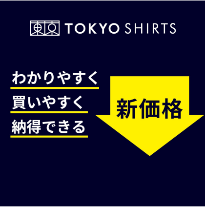 TOKYO SHIRTS 新価格のご案内