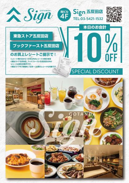 【お得情報】ご利用レシート提示で10%OFF!!
