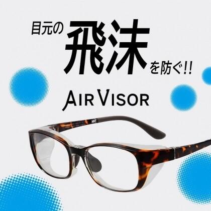 目への飛沫防止に「AIR VISOR」が好評発売中!