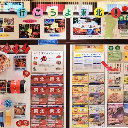 ★東北デスティネーションキャンペーンのお知らせ★
