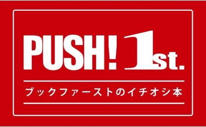 「PUSH ! 1st.~ブックファーストのイチオシ本~」開催中!