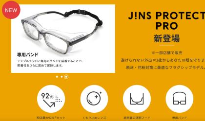 ケイシン五反田アイクリニック X JINSコラボ商品  J!NS PROTECT PRO 発売