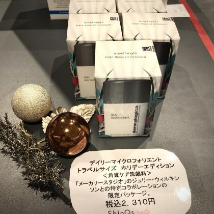 【ダーマロジカ(肌分析)イベントのお知らせ】