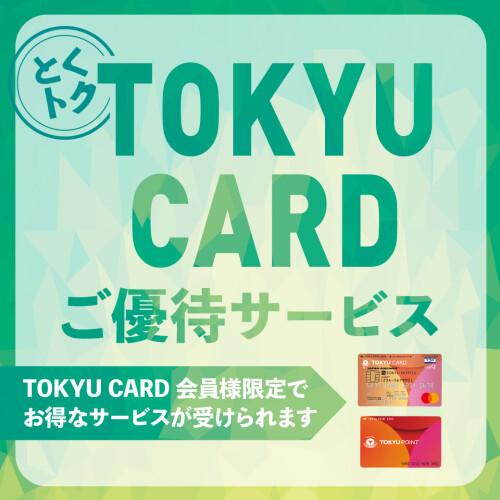 東急カード ご優待サービス実施中
