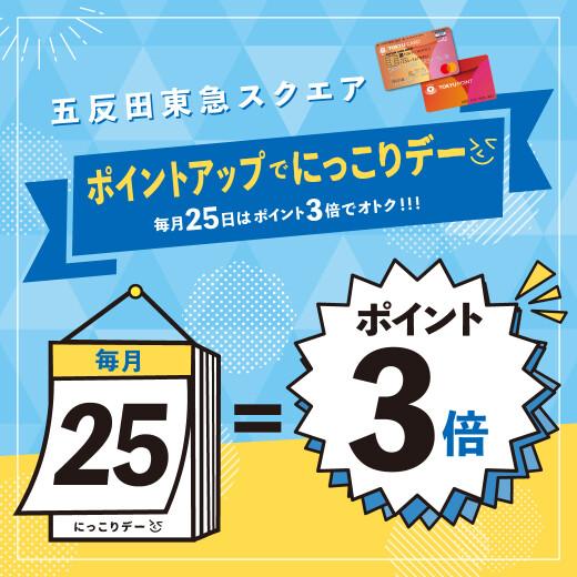 毎月25日は『ポイントアップでにっこりデー』~TOKYU POINTがいつもの3倍~