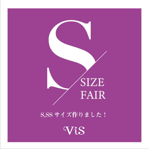 Sサイズフェア