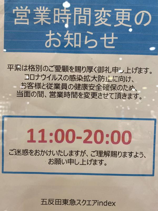 営業時間変更のお知らせ