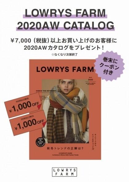 ¥7,000(税抜)以上お買い上げのお客様に、2020AWカタログをプレゼント! ※なくなり次第終了
