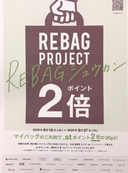 【.st】 REBAGポイント2倍!!