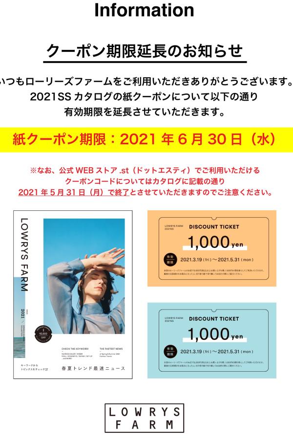 【お知らせ】カタログクーポンの期限延長について