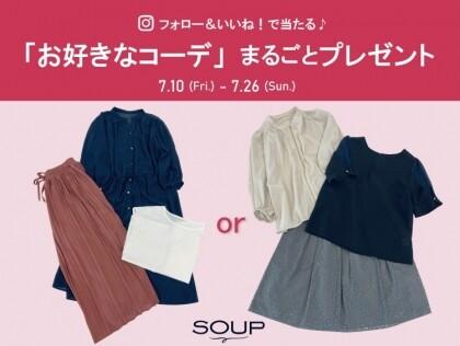 SOUP Instagramプレゼントキャンペーン開催中!!