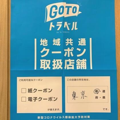 ☆GoToトラベルキャンペーン☆