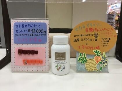 ☆マカ&マキベリー、フットネイルセット☆