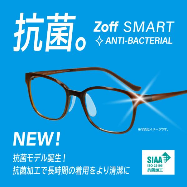 【毎日顔に触れるものだから清潔に。抗菌加工で安心メガネへ。Zoff SMARTに抗菌モデルが新登場!】