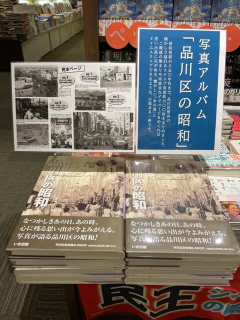 好評発売中!「写真アルバム 品川区の昭和」のご紹介