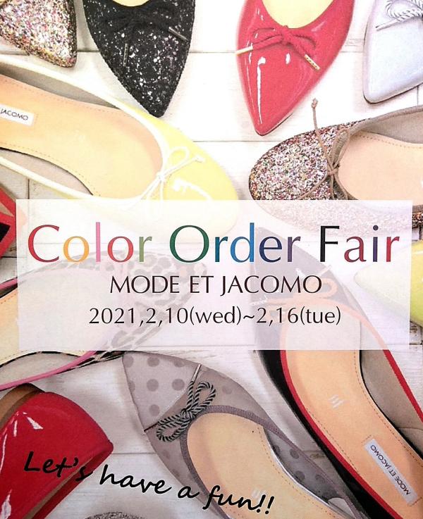 【第一回】カラーオーダー会開催