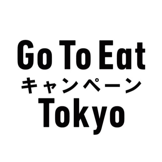 Go To Eat キャンペーン(東京都)利用可能店舗について