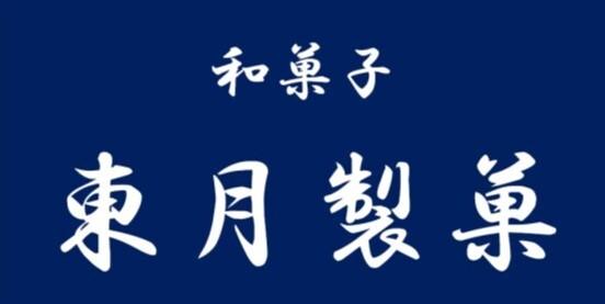 SQUARE Market『東月製菓』催事期間限定オープン!