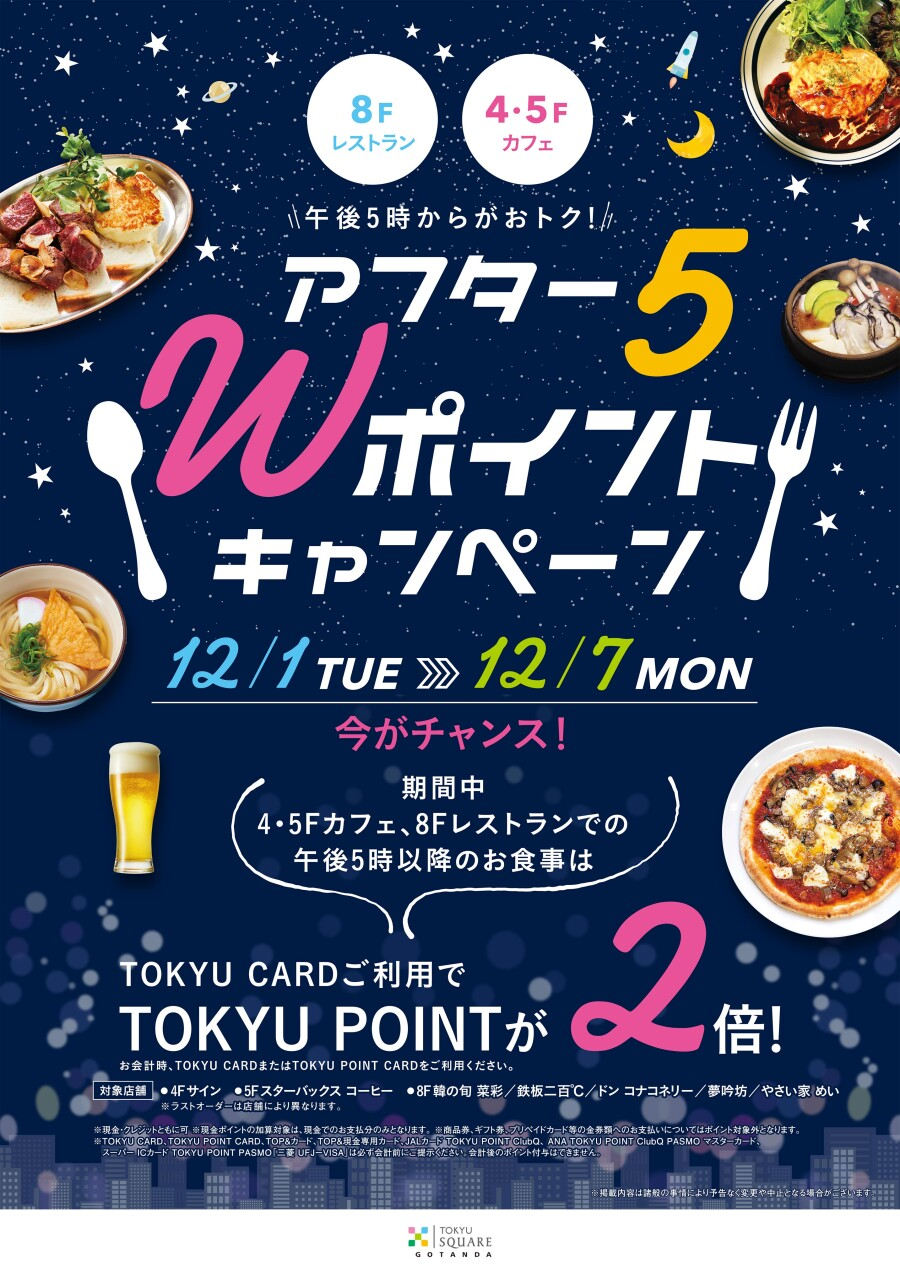 アフター5 Wポイントキャンペーン(8Fレストラン/4F・5Fカフェ)