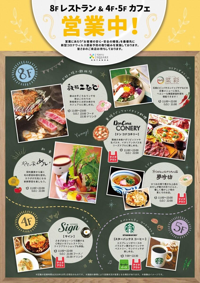 4F・5Fカフェ&8Fレストラン営業中