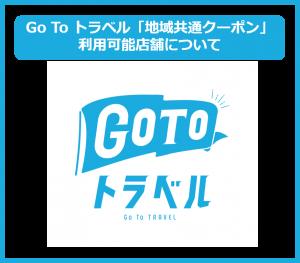 Go To トラベルキャンペーン「地域共通クーポン」利用可能店舗について