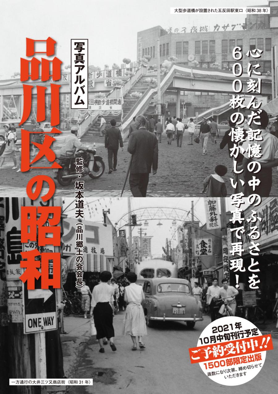 ご予約受付中!「写真アルバム 品川区の昭和」のご紹介